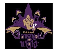 Bankok Night|曼谷的夜晩