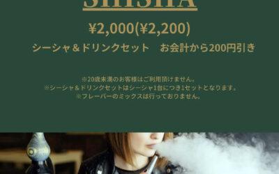 シーシャ1